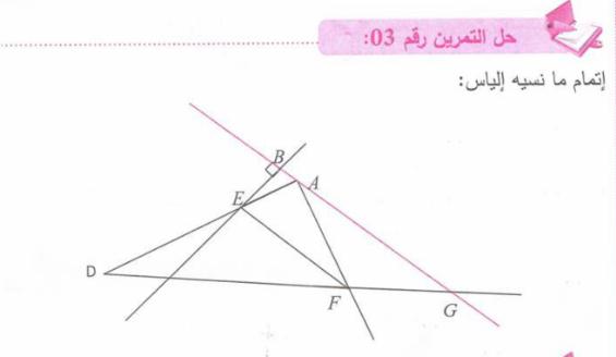 حل تمرين 3 صفحة 144 رياضيات للسنة الأولى متوسط الجيل الثاني