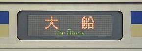総武横須賀線 大船行き表示 E217系