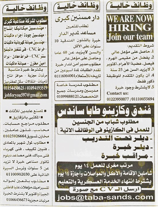 اعلانات وظائف الاهرام