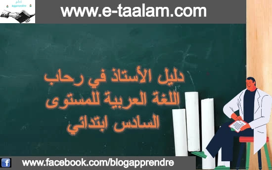 دليل الأستاذ في رحاب اللغة العربية للمستوى السادس ابتدائي
