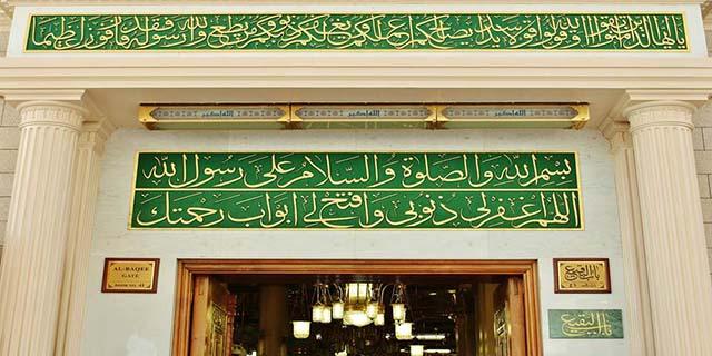 Inikah Asal Muasal Pemberian Nama Muhammad Untuk Rasulullah?