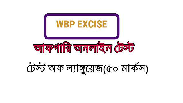 WBP Abgari Exam Online Test in Bengali | SET-2
