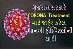 GUJARAT GOVERNMENT DECLARED AUTHORIZED HOSPITAL AND DOCTOR FOR CORONA  TREATMENT
