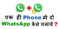 How to Add 2 WhatsApp Account in One Phone?
