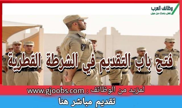 وظائف الشرطة القطرية وما هي شروط التوظيف بالشرطة القطرية