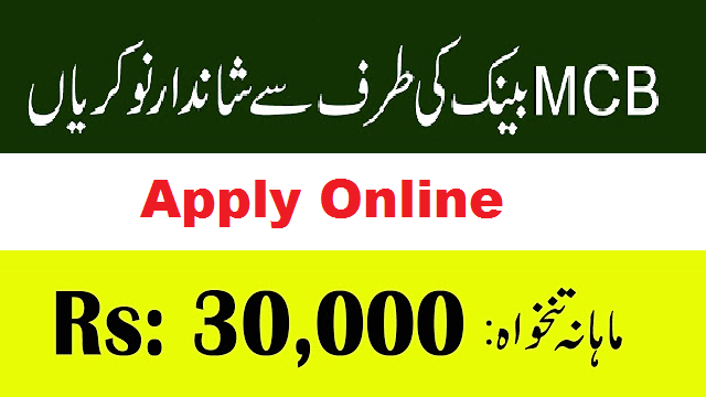 Muslim Commercial Bank Careers Apply Online Latest