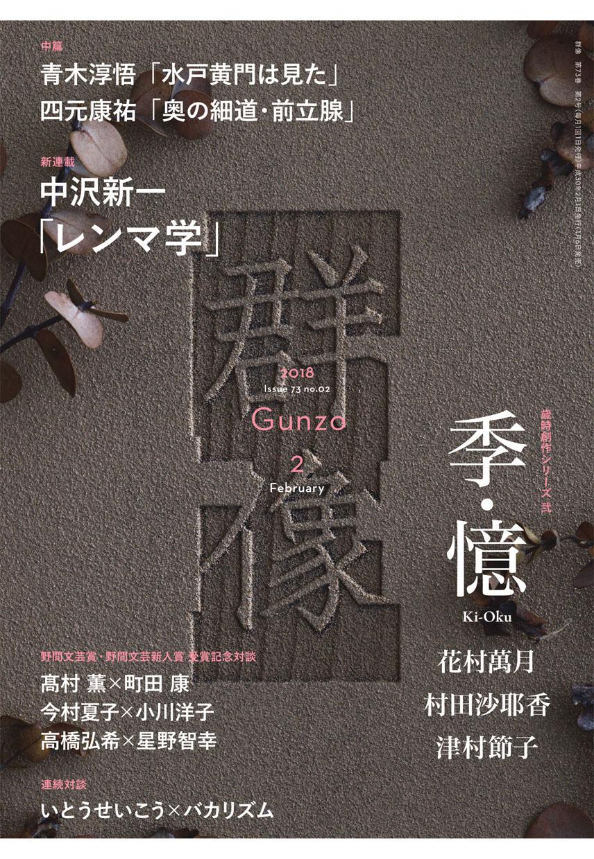 中沢新一アーカイヴ: 『群像』2月号:新連載「レンマ学」