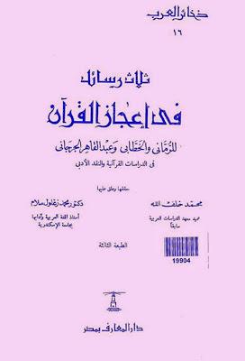 تحميل كتاب النكت في إعجاز القرآن للرماني pdf