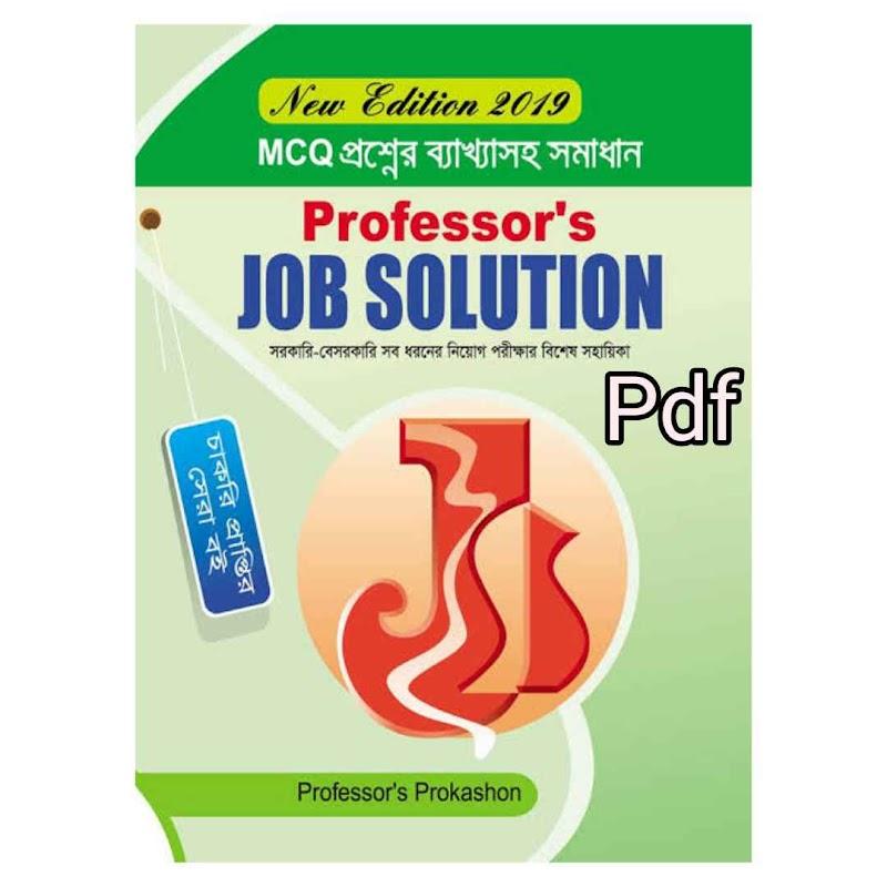 Professor Job Solution Pdf download 2021-20 নতুন
