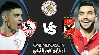مشاهدة مباراة الأهلي والزمالك القادمة بث مباشر اليوم 18-04-2021 في الدوري المصري
