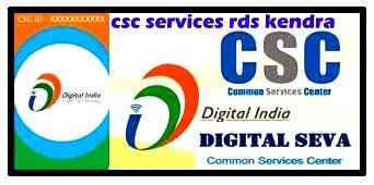 CSC CENTER SERVICES LIST | CSC SERVICES DIRECT LINK