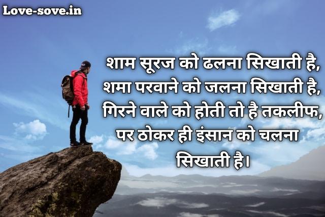 Motivational Shayari In Hindi | Inspirational Shayari | मोटिवेशनल शायरी हिंदी में।