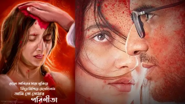Parineeta Bengali Movie Free Watch Online & Download