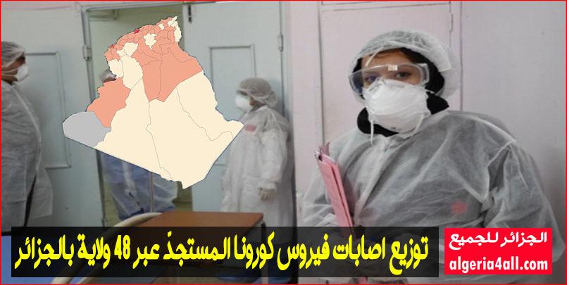 توزيع اصابات فيروس كورونا المستجدّ عبر 48 ولاية بالجزائر