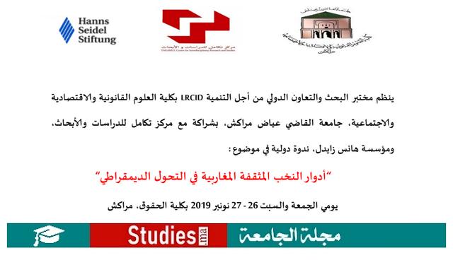 كلية الحقوق مراكش : « ندوة دولية في موضوع :  أدوار النخب المثقفة المغاربية في التحول الديمقراطي 26-27 نونبر 2019
