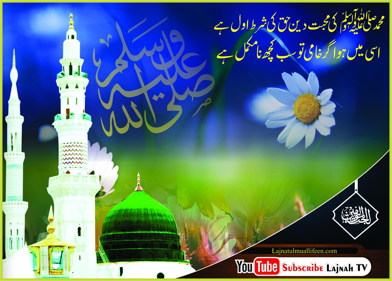 محمد ﷺ کی محبت دین حق کی شرط اول ہے