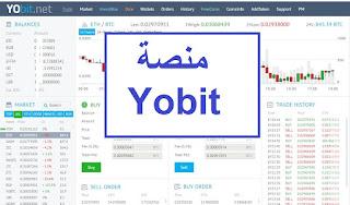 منصة يوبيت Yobit  تبادل الاموال بين البنوك الالكترونية باستعمال منصة يوبيت Yobit