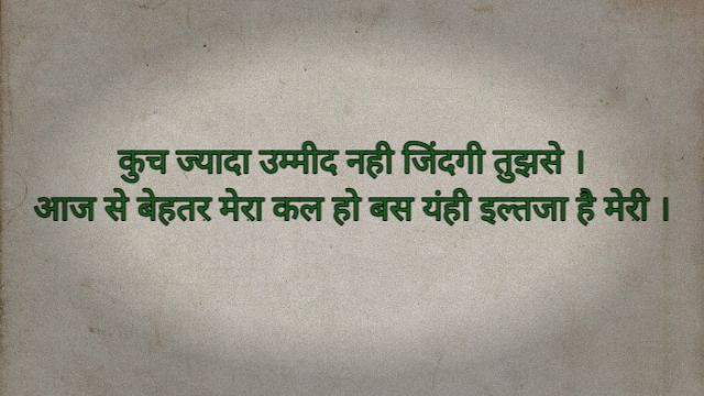 Umeed Motivational Thoughts In Hindi
