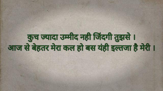 नई सोच नई उम्मीद शायरी | Umeed Motivational Thoughts In Hindi