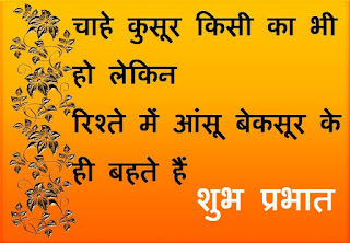 good morning motivational quotes in hindi with images