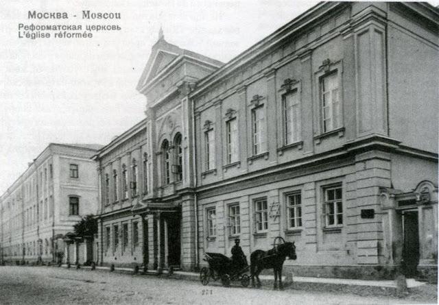 Реформатская церковь в Трехсвятительском переулке
