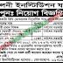 Sommeloni Institute Jessore job circular 2019
