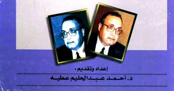 تحميل كتاب الأنا احمد اليافعي pdf