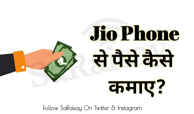 Jio Phone se kamai kare,jio Phone se online 2020 me kaise kare