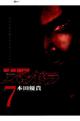 東京闇虫 Season2 パンドラ 01-07巻 [Tokyo Yamimushi - 2nd Scenario - Pandora vol 01-07] rar free download updated daily