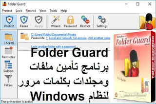 Folder Guard 2-1 برنامج تأمين ملفات ومجلدات بكلمات مرور لنظام Windows