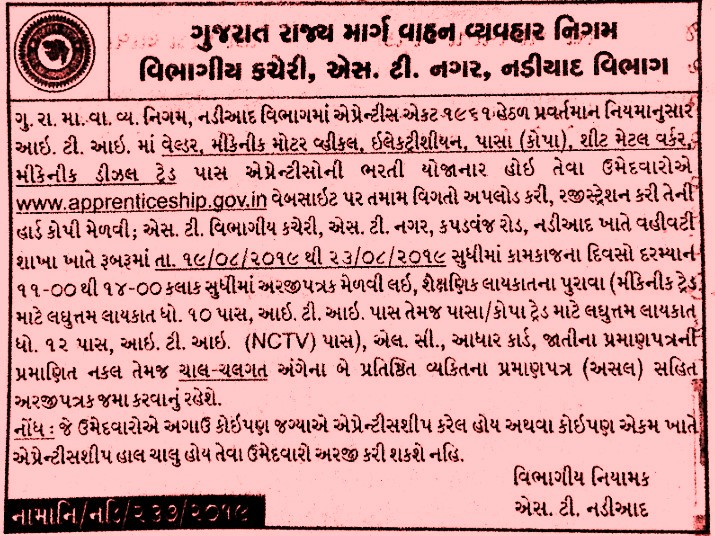 GSRTC Nadiad Recruitment for ITI Apprentice Posts 2019