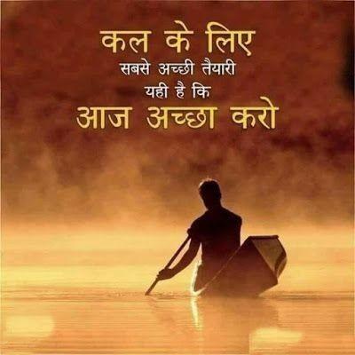 Image of छात्र के लिए हिंदी प्रेरणादायक उद्धरण Hindi inspirational Quotes for student