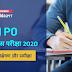 SBI PO Exam Analysis & Exam Review 4th Shift for 4 Jan 2021: SBI PO प्रीलिम्स परीक्षा विश्लेषण, समीक्षा और गुड एटेम्प्ट्स - चौथी शिफ्ट, 4 जनवरी