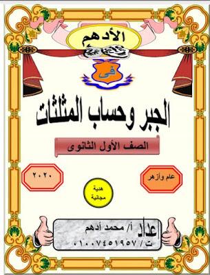 اقوى مذكرة الجبر و حساب المثلثات اولى ثانوى ترم اول 2020 مستر محمد أدهم