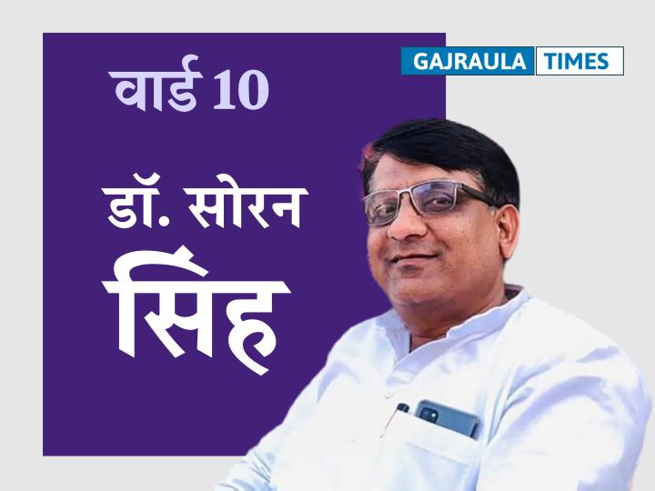 जिला पंचायत चुनाव : वार्ड 10 में बसपा की हैट्रिक, डॉ. सोरन सिंह जीते
