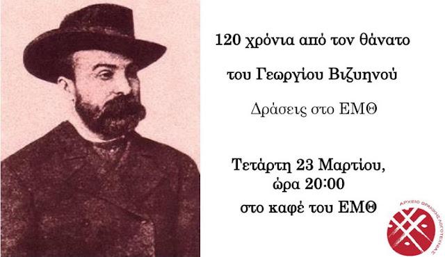 """""""Η ετεροτοπία στα διηγήματα του Γ.Μ. Βιζυηνού"""" στο Εθνολογικό Μουσείο Θράκης"""
