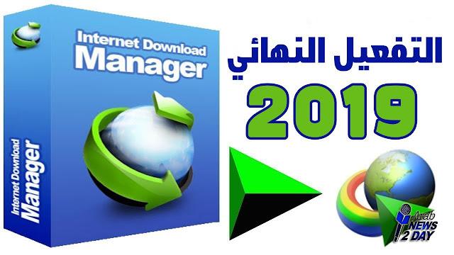 تحميل برنامج Internet Download Manager 6.35 Build 17 + الكراك مجانا