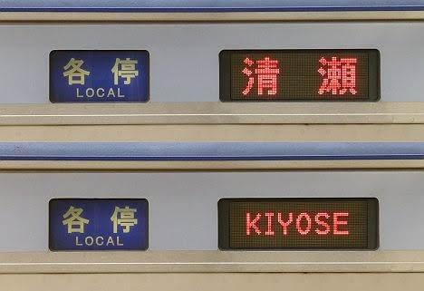 東急東横線 副都心線・西武線直通 各停 清瀬行き2 横浜高速鉄道Y500系