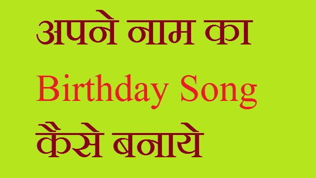 Apne Naam Ka Birthday Song Download kare