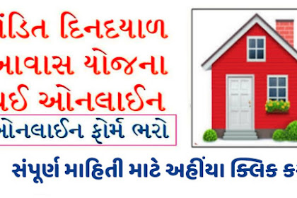 Gujarat-Pandit Din Dayal Upadhyay Awas Yojana 2021-22 (Housing Scheme)(SEBC)