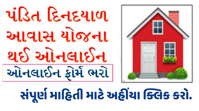 gujarat-pandit-din-dayal-upadhyay-awas.html