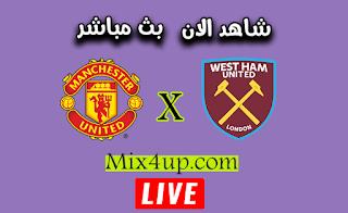 مشاهدة مباراة مانشستر يونايتد ووست هام يونايتد بث مباشر اليوم 22-07-2020 الدوري الانجليزي
