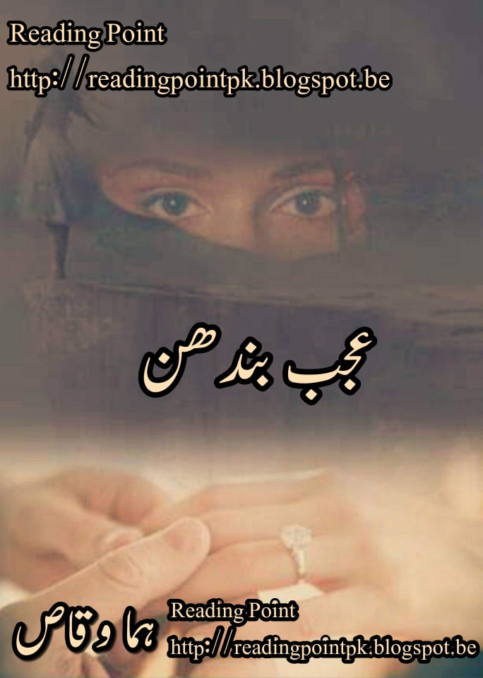 Ajab bandhan by Huma Waqas Romantic Urdu Novel | Novels Ghar