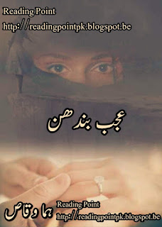 Ajab bandhan by Huma Waqas Complete Online Reading