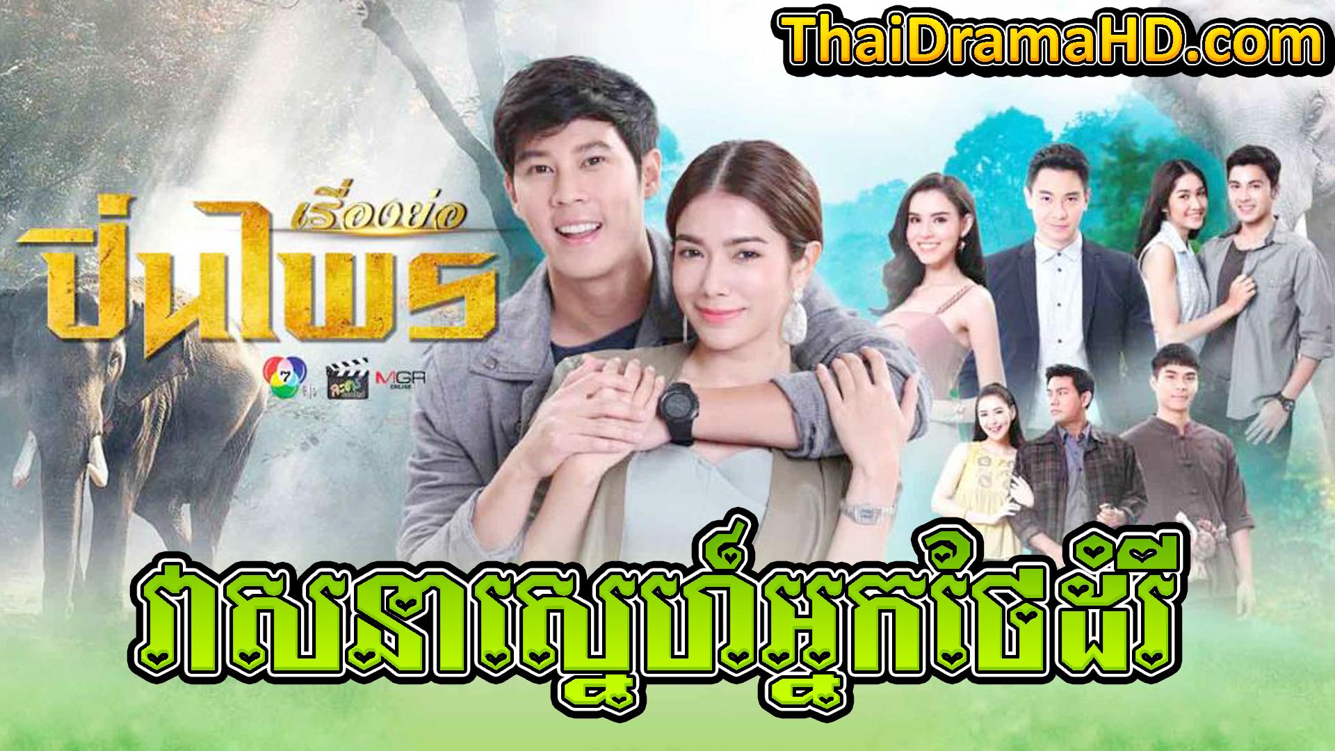 Veasna Sne Nak Thae Damrey | Thai Drama | Khmer Movie | Phumikhmer | movie-khmer | video4khmer | khmotions | kolabkhmer | khmer drama | ksdrama | cookingtips | roscheat | khmertimeskh | khmerkomsan | phumi7 | merlkon | film2us | movie2kh | sweetdrama | khmercitylove | khreplay | tvb cambodia drama | ckh7 | srokthai | phumimedia | phumi8 | khmer avenue | khmer search | Soyo | khmerfans
