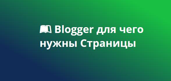 Blogger для чего нужны Страницы