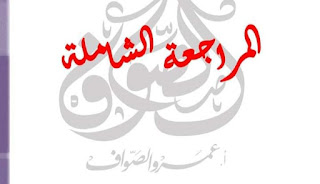 إختبار مراجعة نهائية رائعة وشاملة لغة عربية ثانوية عامة نظام جديد