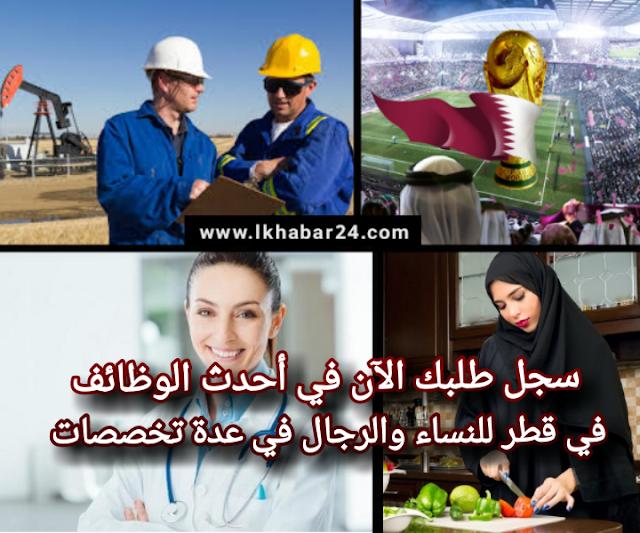 شركات في قطر تحتاج الى موظفين لجميع الجنسيات والمستويات سارع بالتقديم