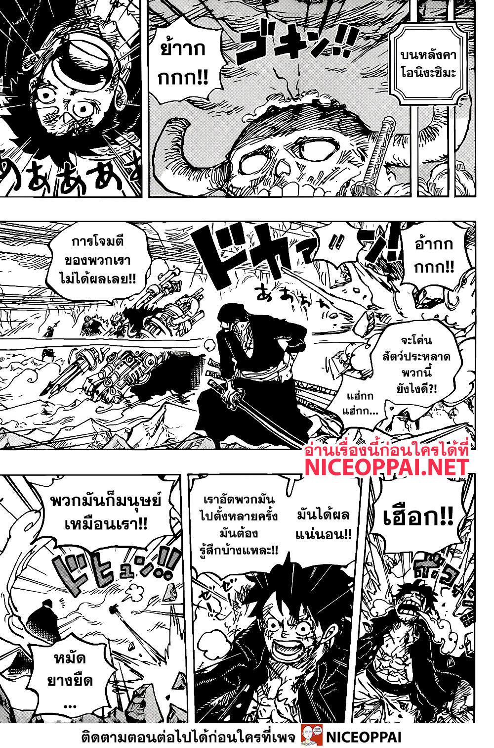 อ่านการ์ตูน One Piece ตอนที่ 1008 หน้าที่ 15