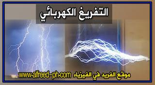 التفريغ الكهربائي للغازات ppt  ، التفريغ الكهربي ومخاطره ، الصف التاسع